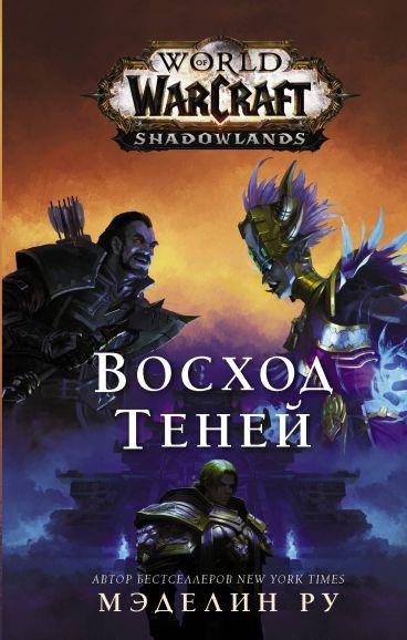 World of Warcraft: Восход теней книга