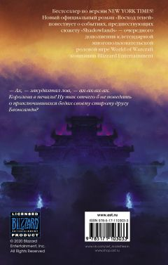 Книга World of Warcraft: Восход теней источник World of Warcraft