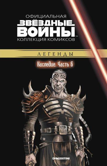 Звёздные Войны. Официальная коллекция комиксов №58 - Наследие. Часть 6 комикс