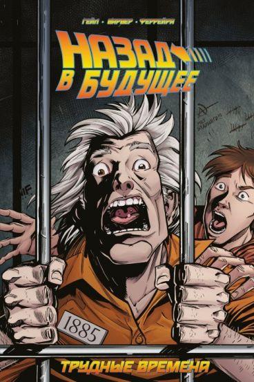 Назад в будущее: Трудные времена комикс