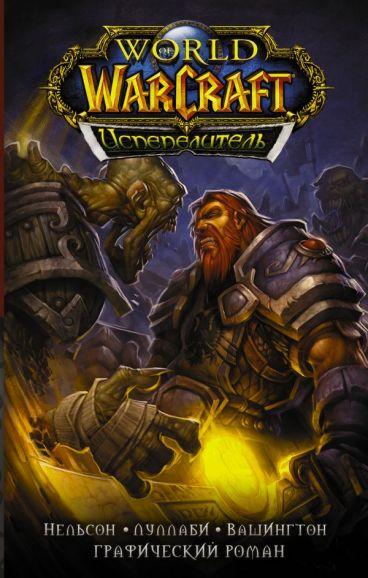 World of Warcraft. Испепелитель комикс