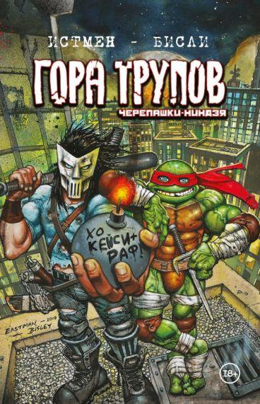 Черепашки-ниндзя: Гора Трупов комикс