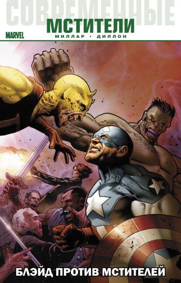Современные Мстители: Блэйд против Мстителей комикс