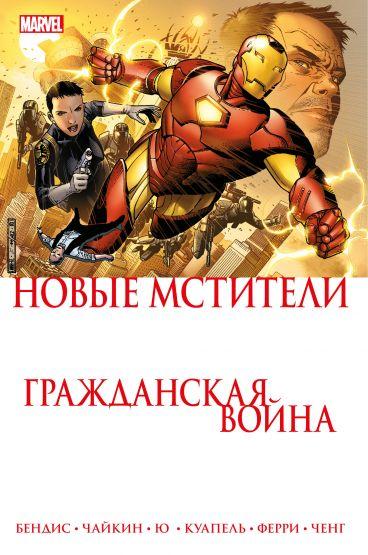 Гражданская война. Новые Мстители комикс