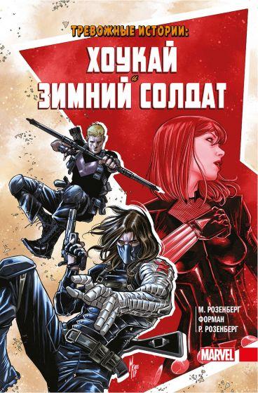 Тревожные истории: Хоукай и Зимний солдат комикс