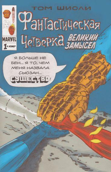 Фантастическая Четвёрка. Великий замысел №1 комикс