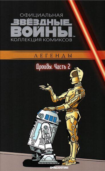 Звёздные Войны. Официальная коллекция комиксов №60 - Дроиды. Часть 2 комикс