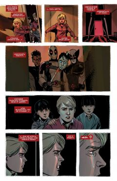 Комикс Отряд Икс. Книга 3. источник X-Men