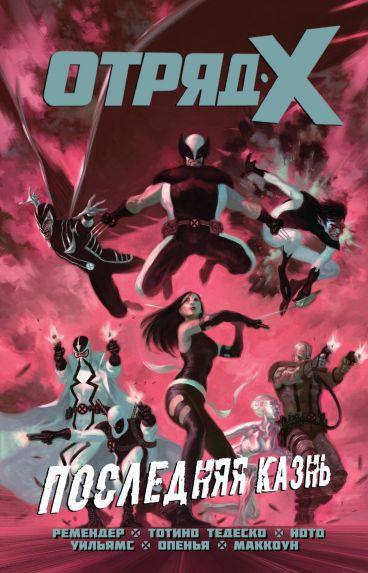 Отряд Икс. Книга 3. комикс