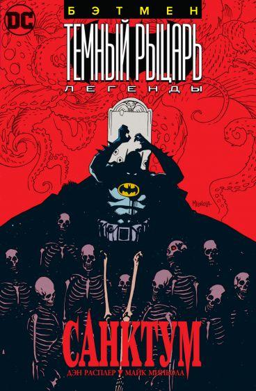 Бэтмен. Темный Рыцарь. Легенды: Санктум комикс