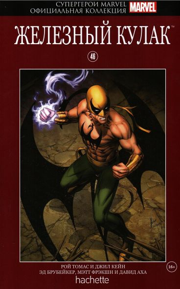 Супергерои Marvel. Официальная коллекция №46. Железный Кулак комикс