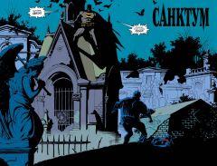 Комикс Бэтмен. Темный Рыцарь. Легенды: Санктум источник Batman