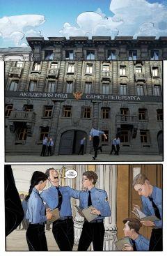 Комикс Майор Гром. Герой навсегда источник Майор Гром и Игорь Гром