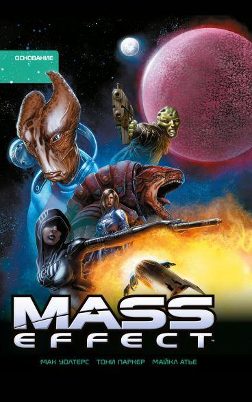 Mass Effect. Том 2 комикс