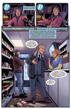 Комикс Майор Гром. Герой навсегда изображение 1