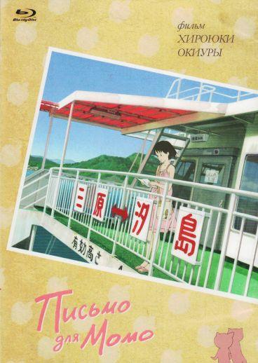 Письмо для Момо [Blu-Ray + DVD] аниме