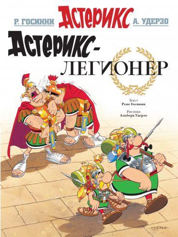 Астерикс-легионер комикс