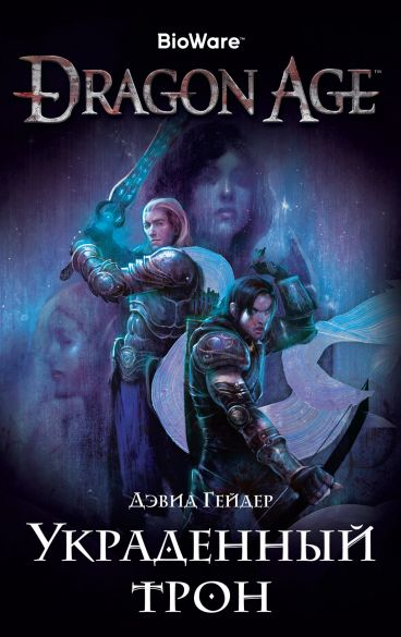 Dragon Age. Украденный трон книга