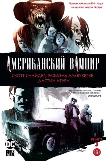 Американский вампир. Книга 3 комикс