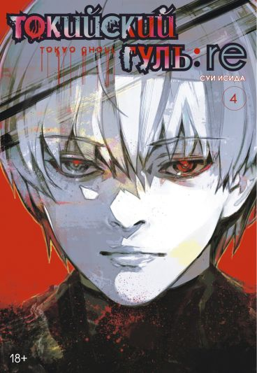 Токийский гуль: re. Книга 4 манга