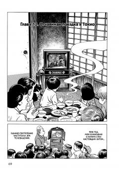 Манга Гроссбух Китаро изображение 2