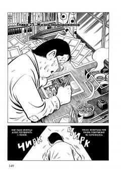 Манга Гроссбух Китаро изображение 9