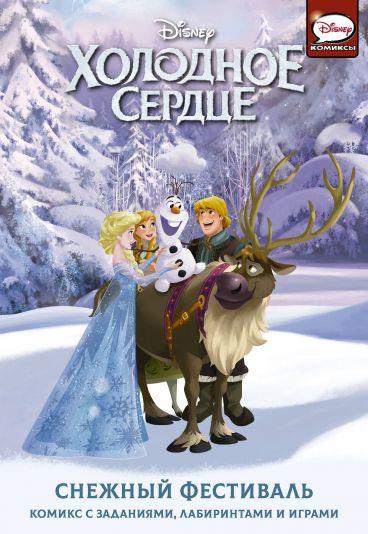 Холодное сердце. Снежный фестиваль. комикс