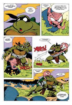 Комикс Черепашки-Ниндзя: Приключения. Том 7. Найти и уничтожить изображение 1