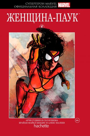 Супергерои Marvel. Официальная коллекция №47. Женщина-Паук комикс