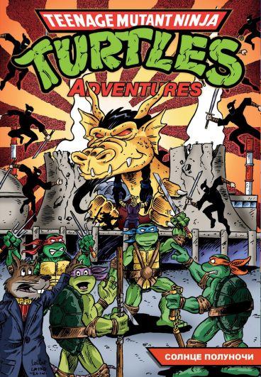 Черепашки-Ниндзя: Приключения. Том 8. Солнце полуночи комикс