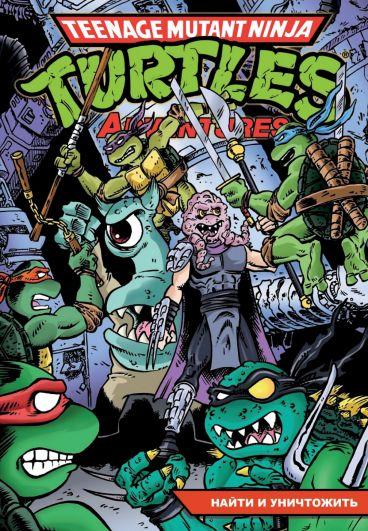 Черепашки-Ниндзя: Приключения. Том 7. Найти и уничтожить комикс