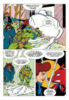 Комикс Черепашки-Ниндзя: Приключения. Том 8. Солнце полуночи изображение 1