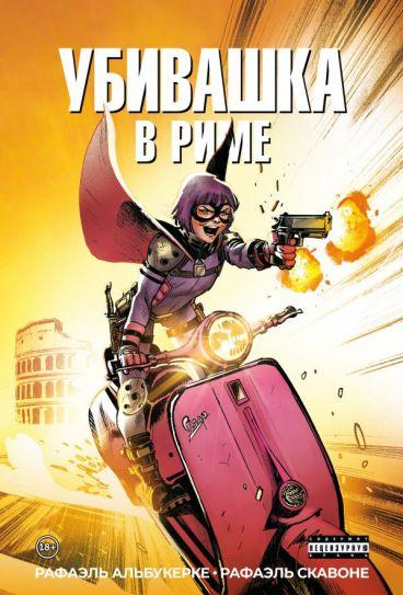 Убивашка в Риме комикс