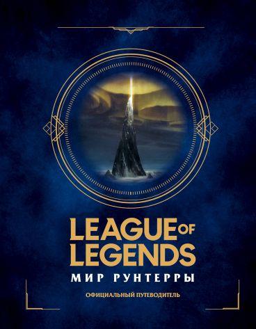 League of Legends. Мир Рунтерры. Официальный путеводитель артбук