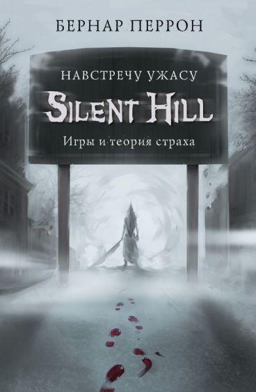 Silent Hill. Навстречу ужасу. Игры и теория страха книга