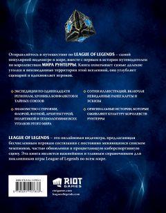 Артбук League of Legends. Мир Рунтерры. Официальный путеводитель источник League of Legends