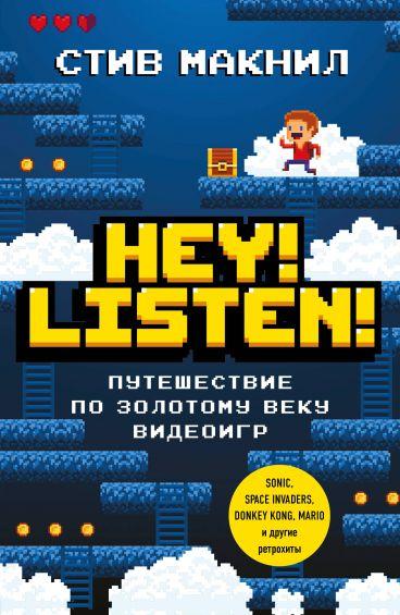 Hey! Listen! Путешествие по золотому веку видеоигр книга