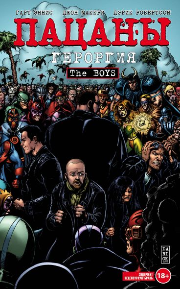 The Boys: Пацаны. Том 5. Героргия комикс