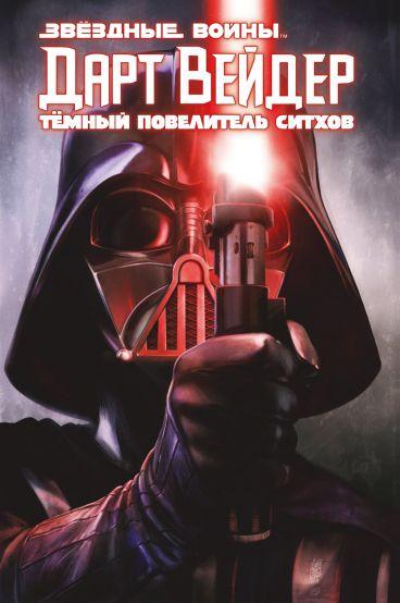Дарт Вейдер: Тёмный повелитель ситхов комикс