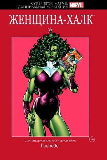 Супергерои Marvel. Официальная коллекция №49. Женщина-Халк комикс