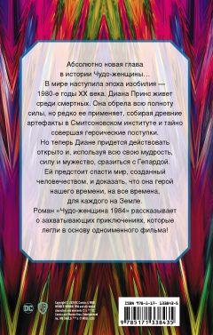 Книга Чудо-женщина 1984 издатель АСТ