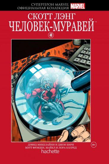 Супергерои Marvel. Официальная коллекция №48. Скотт Лэнг. Человек-Муравей комикс