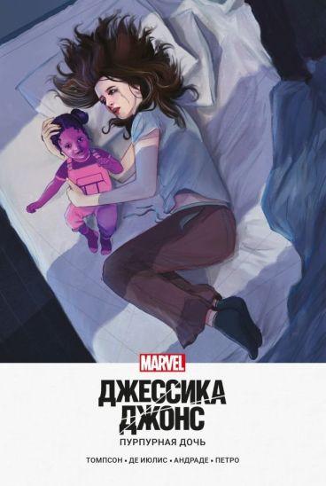 Джессика Джонс. Пурпурная дочь комикс