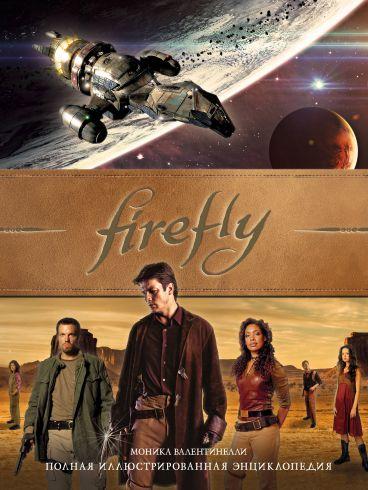 Firefly. Полная иллюстрированная энциклопедия артбук
