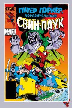 Комикс Питер Поркер. Поразительный Свин-Паук источник Человек-Паук