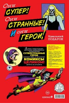 Комикс Суперстранные герои издатель Комильфо