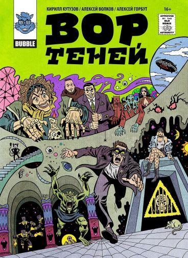 Вор Теней. Альтернативная обложка комикс