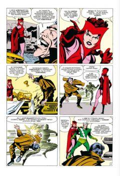 Комикс Люди Икс #4. Первое появление Алой Ведьмы издатель Комильфо