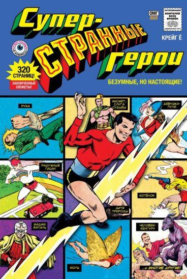 Суперстранные герои комикс