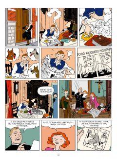 Комикс Приключения Эрже, создателя Тинтина изображение 1